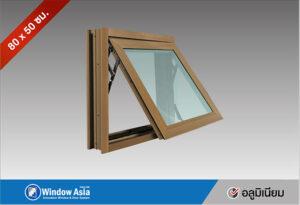 หน้าต่างบานกระทุ้งอลูมิเนียม 80x50 สีชา