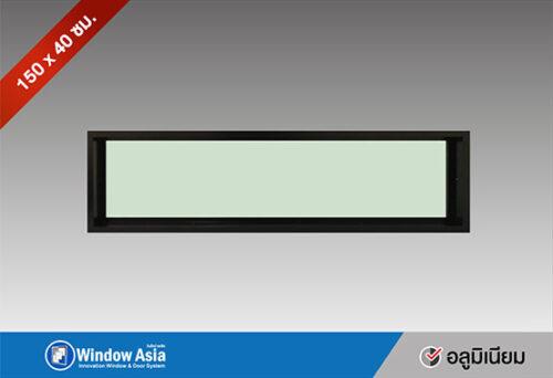 หน้าต่างบานช่องแสงอลูมิเนียม 150x40 สีดำ