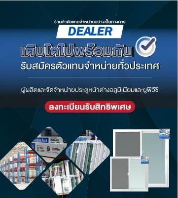 windowasia dealer