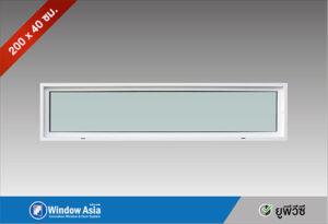 บานช่องแสงยูพีวีซี สีขาว 200×40