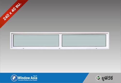 บานช่องแสงยูพีวีซี สีขาว 240×40