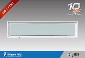 หน้าต่างบานช่องแสงยูพีวีซี สีขาว 200×40