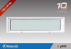 หน้าต่างบานช่องแสงยูพีวีซี สีขาว 150×40
