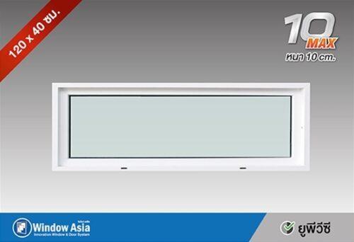 หน้าต่างบานช่องแสงยูพีวีซี สีขาว 120×40