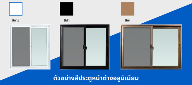 ตัวอย่างสีหน้าต่างประตูอลูมิเนียม